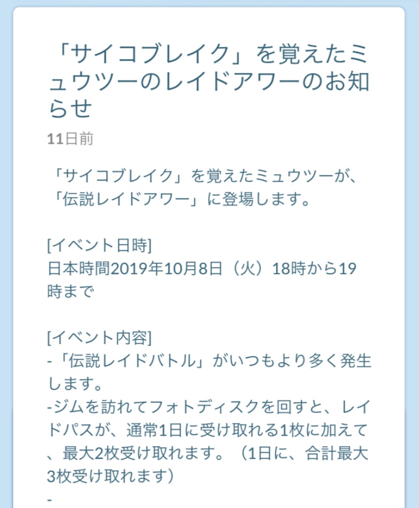 f:id:yomotu_nayami:20191007231907j:plain