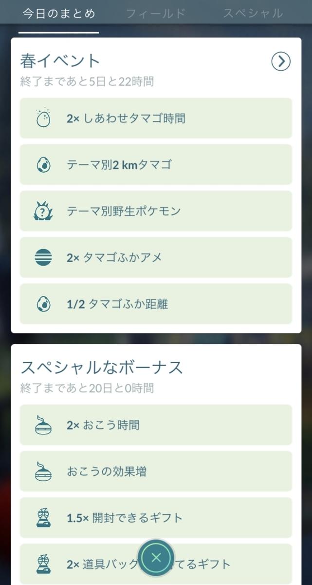 f:id:yomotu_nayami:20200410234302j:plain