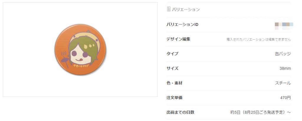 f:id:yomoyamareiji:20160820182701p:plain