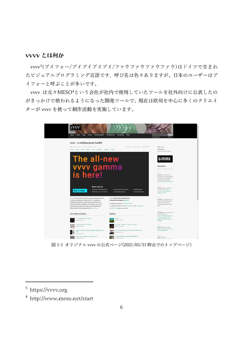 f:id:yomoyamareiji:20210703162244p:plain