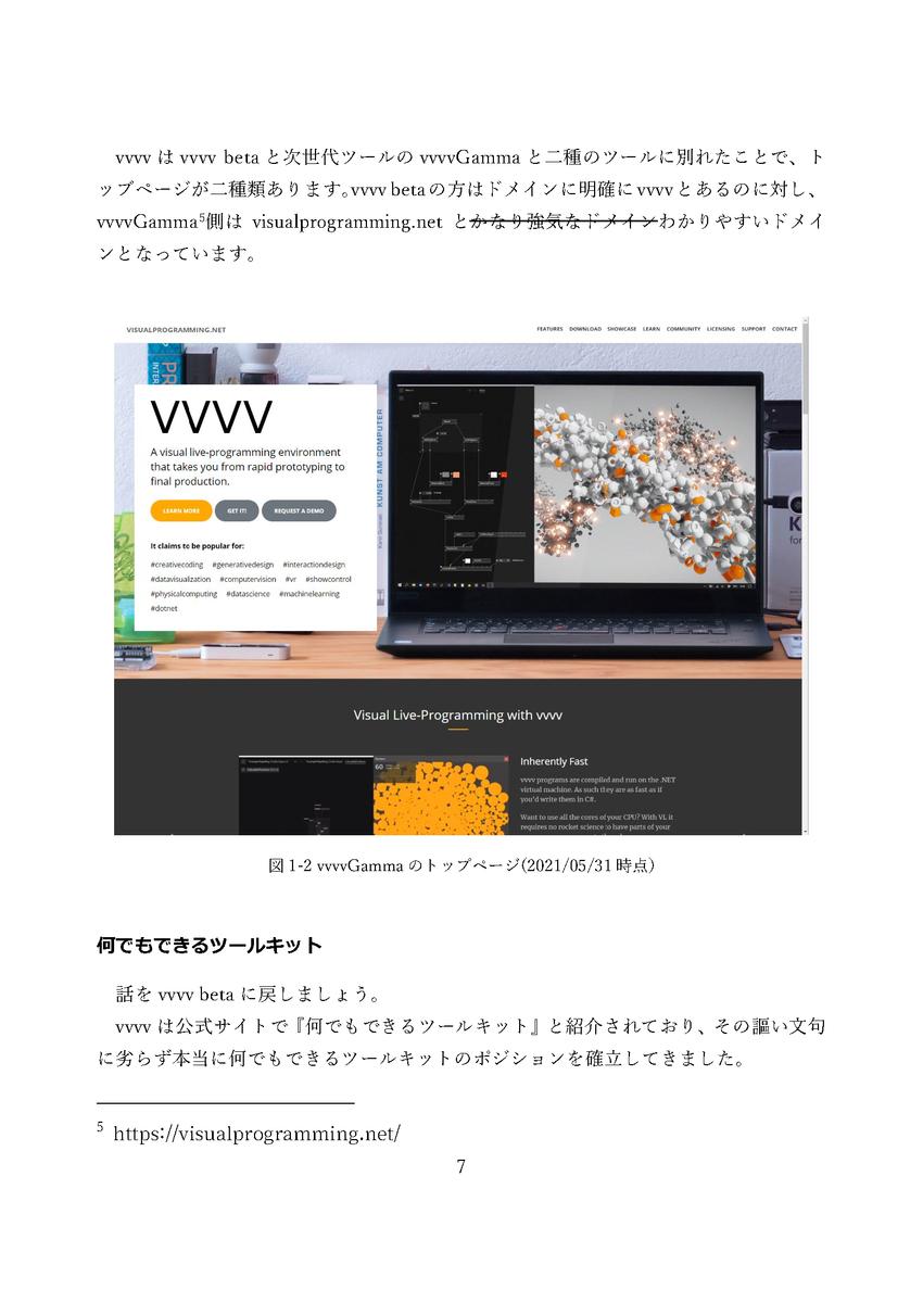 f:id:yomoyamareiji:20210703162306p:plain
