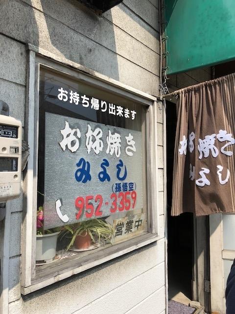 f:id:yomoyamayomoyama:20190326170625j:plain