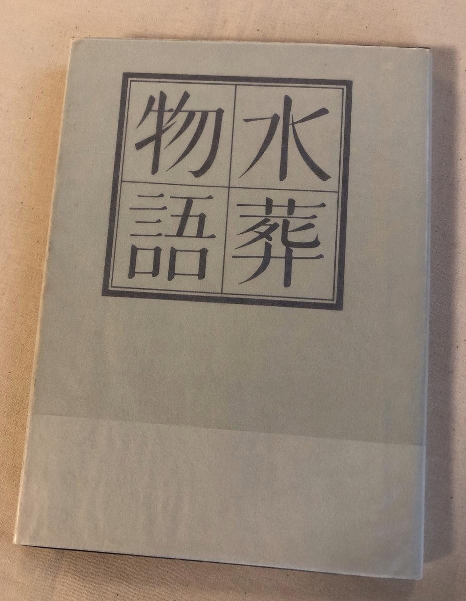 f:id:yomoyamayomoyama:20190331163744j:plain