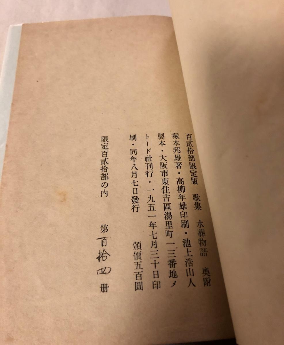 f:id:yomoyamayomoyama:20190414210319j:plain