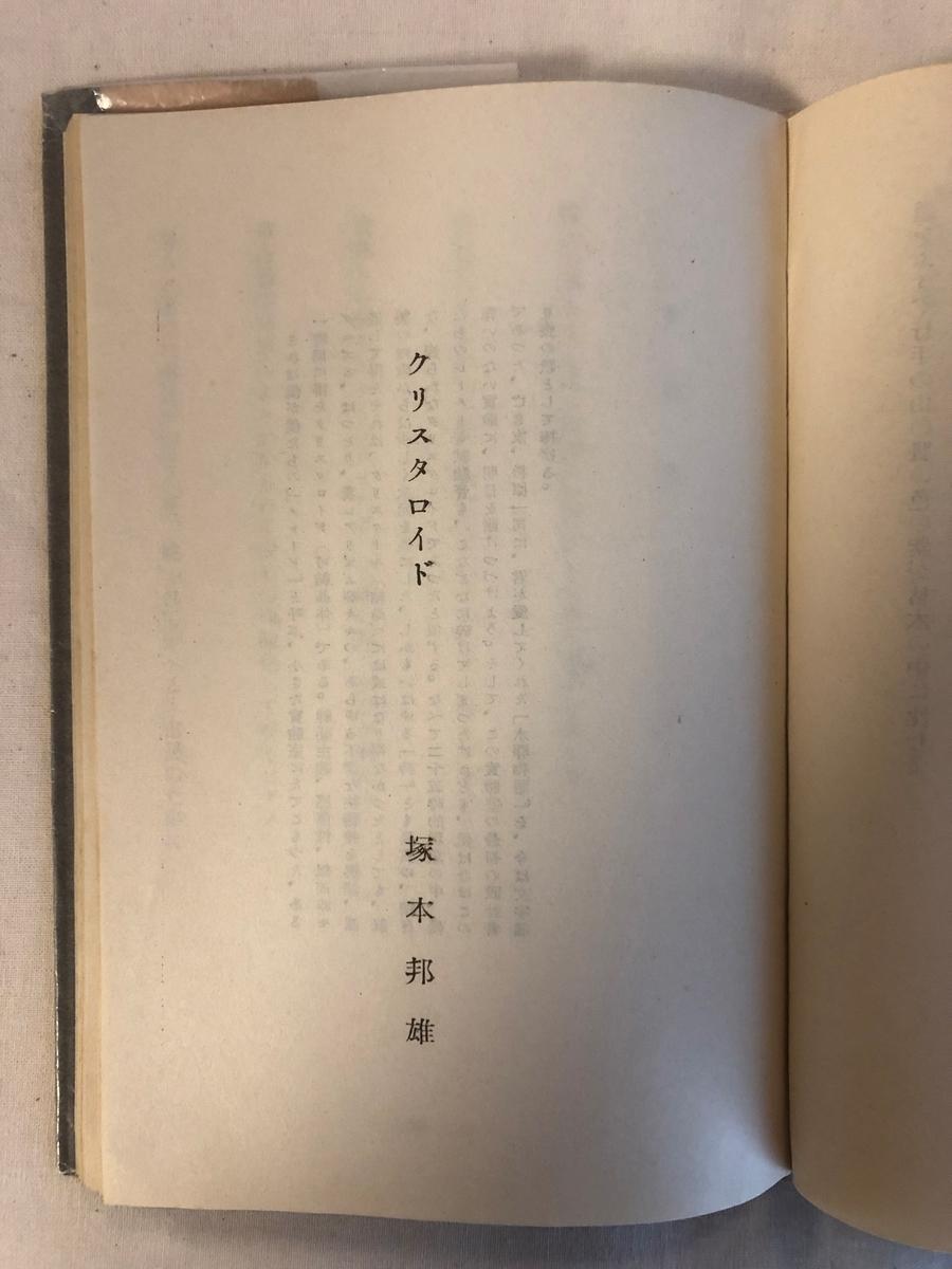 f:id:yomoyamayomoyama:20190417175949j:plain