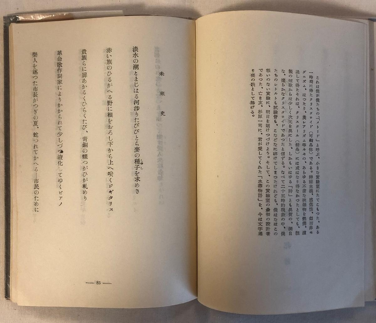 f:id:yomoyamayomoyama:20190417180008j:plain