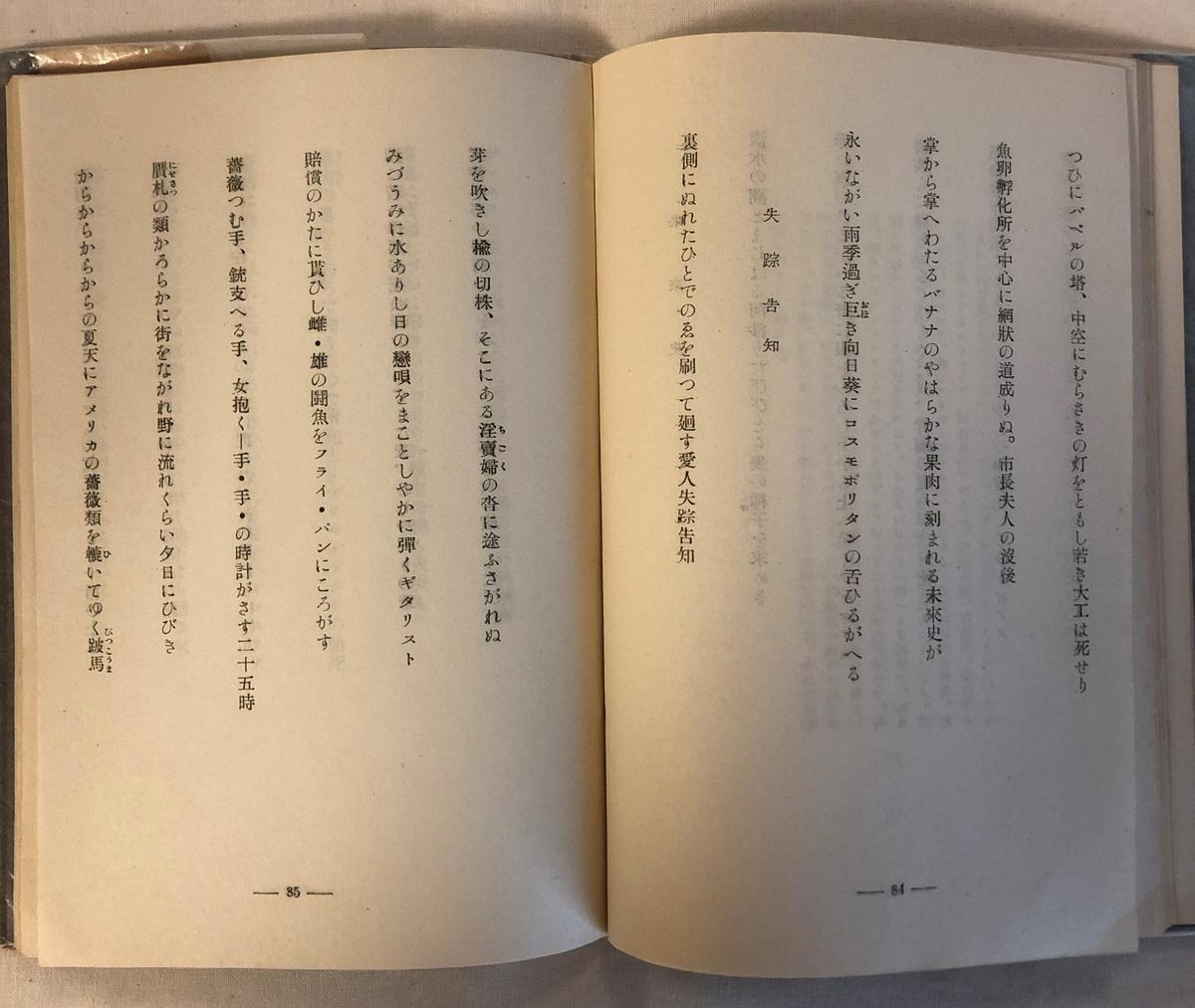 f:id:yomoyamayomoyama:20190417180026j:plain