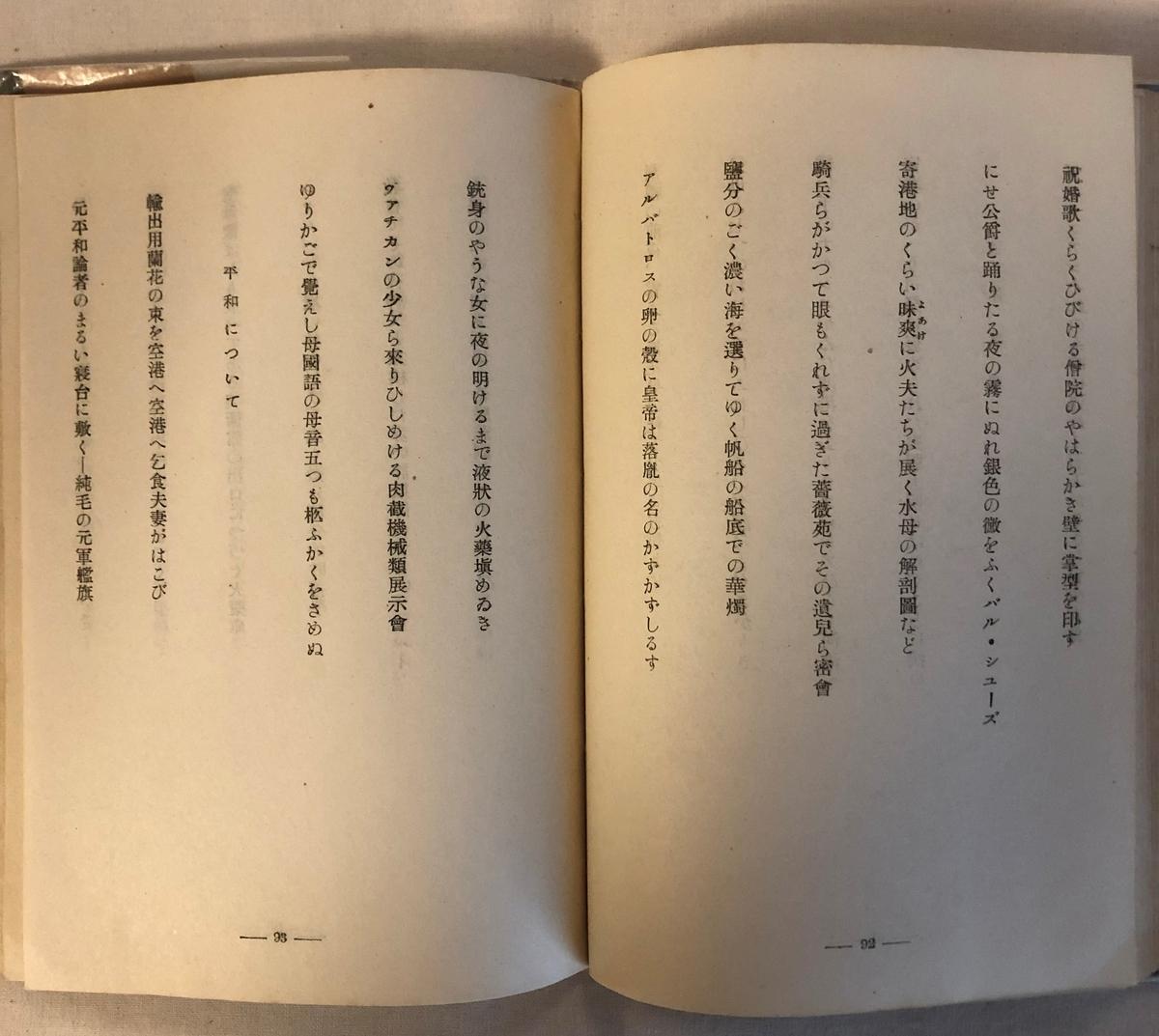 f:id:yomoyamayomoyama:20190417180136j:plain