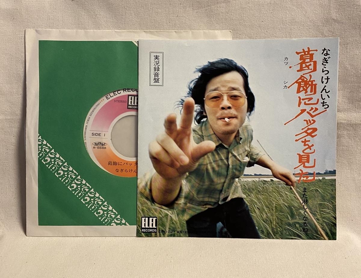 f:id:yomoyamayomoyama:20200618165952j:plain