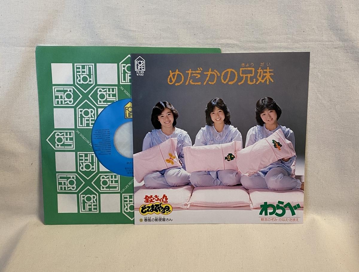 f:id:yomoyamayomoyama:20201111211726j:plain