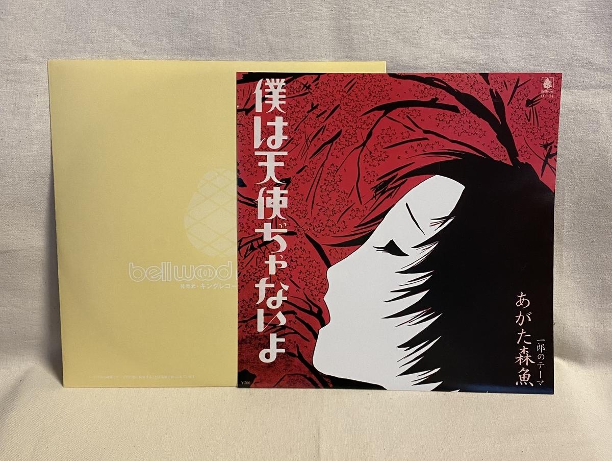 f:id:yomoyamayomoyama:20210320065048j:plain