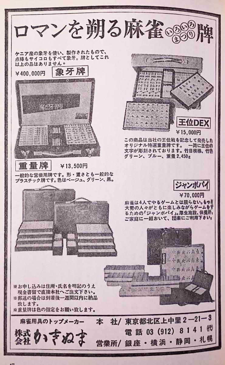 f:id:yomoyamayomoyama:20210521175014j:plain