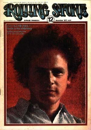 Rolling Stone 日本版1973年volume4