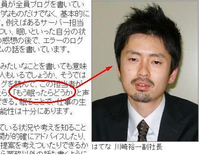 はてな川崎副社長 on ITPro