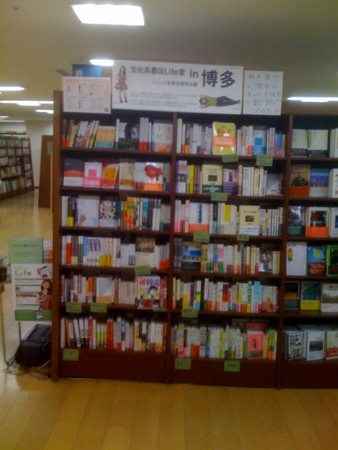 文化系書店Life堂 in 博多