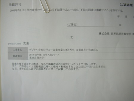 f:id:yomoyomo:20090930193142j:image