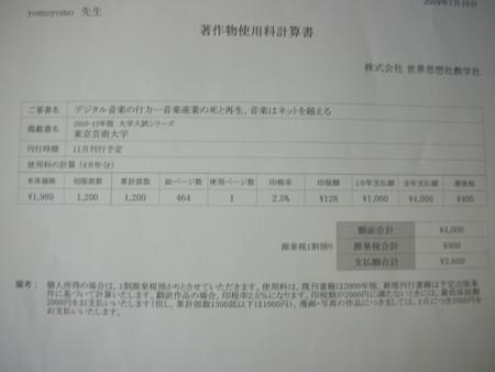 f:id:yomoyomo:20090930193215j:image