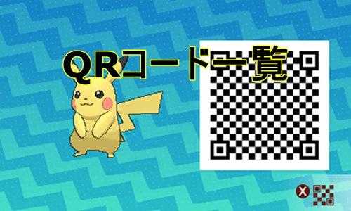 【ポケモンUSUM】QRコード一覧表!レアポケモンを読み取ってみよう【島スキャン・色違い・アローラ限定】