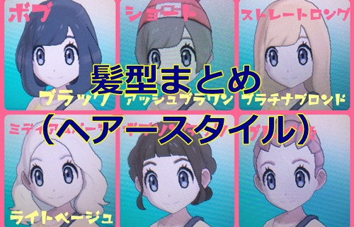 【ポケモンUSUM】髪型・色まとめ!おすすめヘアースタイル変更まとめ