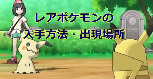 ポケモン剣盾 ヒンバス