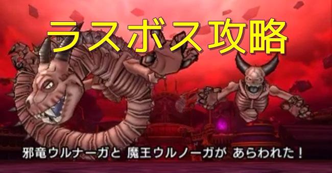推奨 ドラクエ レベル ボス 11