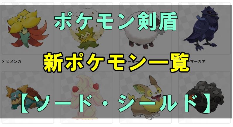ポケモンソードシールド新ポケモン一覧【ポケモン剣盾】