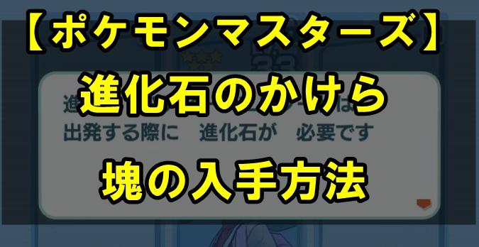 ポケモンマスターズ 進化方法