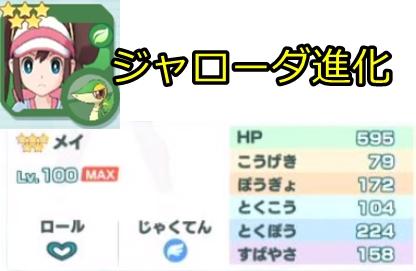 ポケモンマスターズ最強キャラ