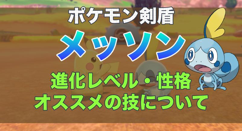 ポケモン剣盾】メッソン進化先・性格・技について , ポケモン