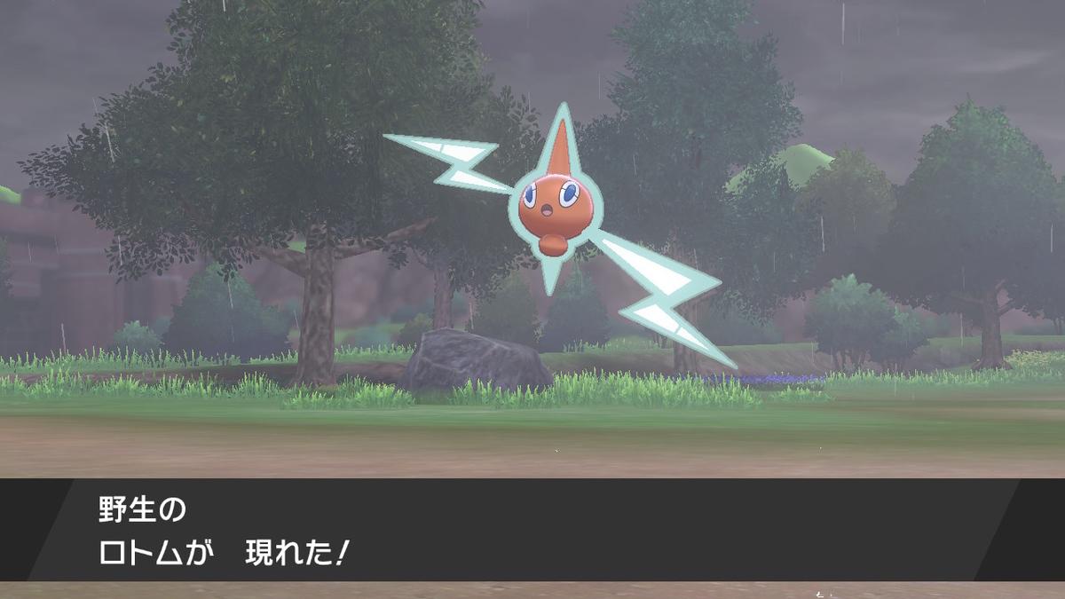 ポケモン剣盾ウォッシュロトム