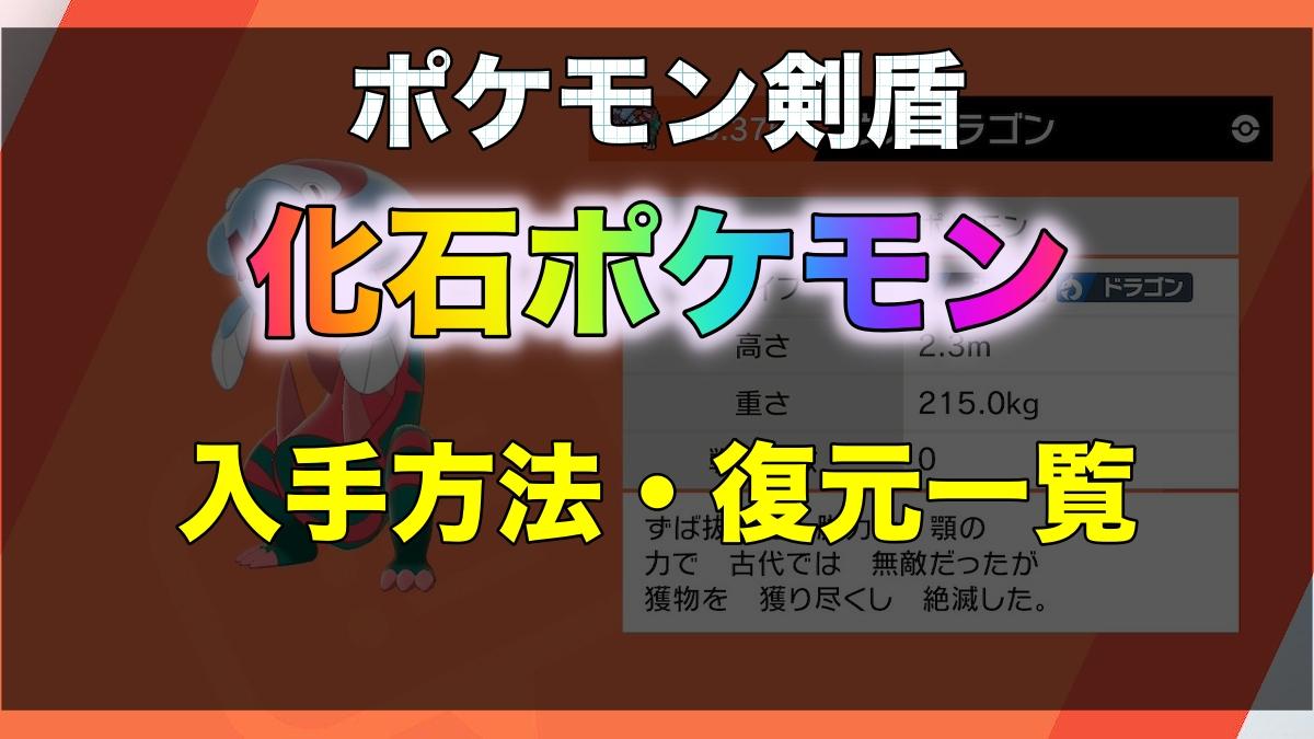 ポケモン剣盾化石厳選