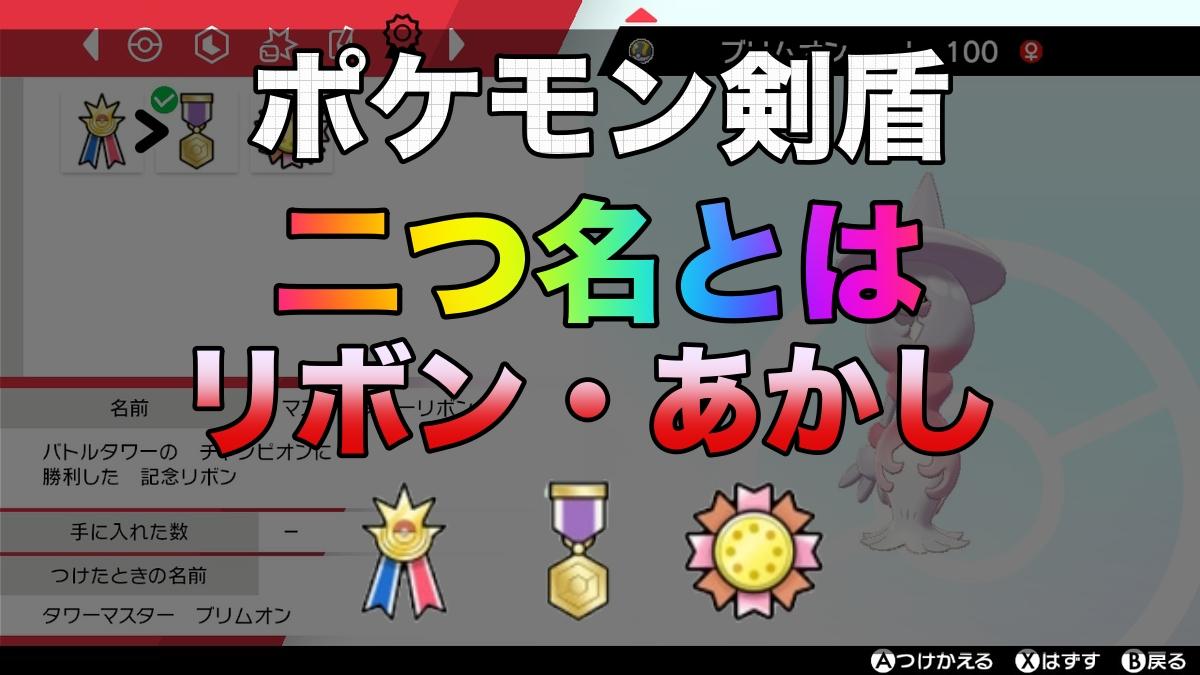 ブリムオン 盾 育成 論 ポケモン 剣