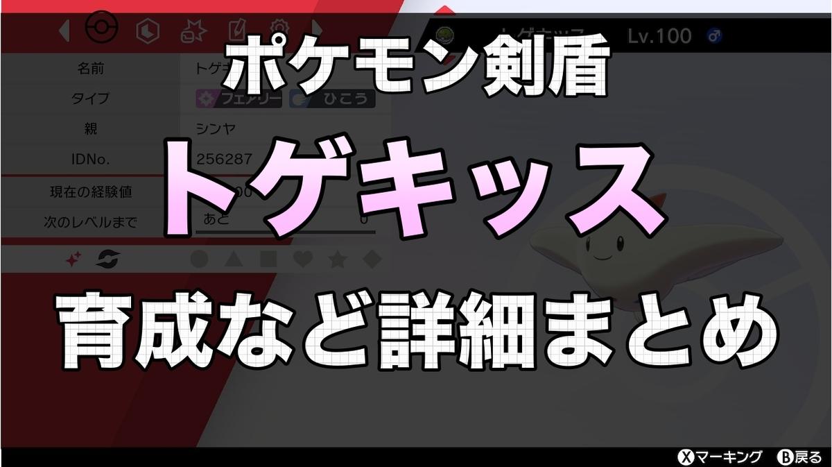 論 育成 オーロンゲ ポケモン 盾 剣