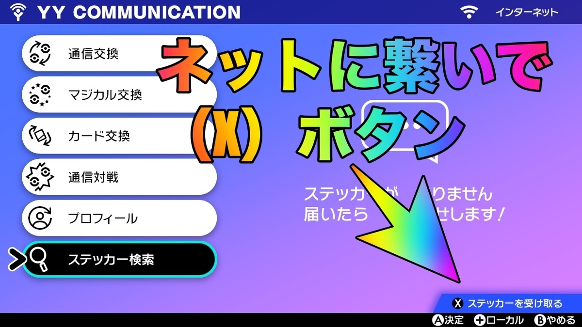 ポケモン ソード シールド 攻略 メタモン