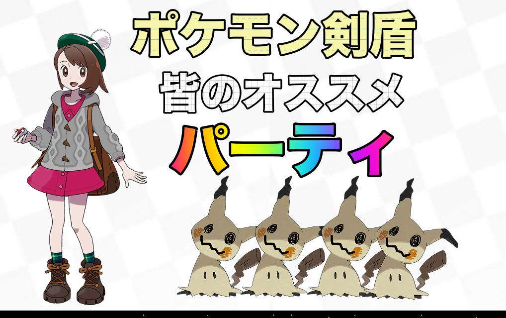 ポケモン 剣 盾 レート パーティ