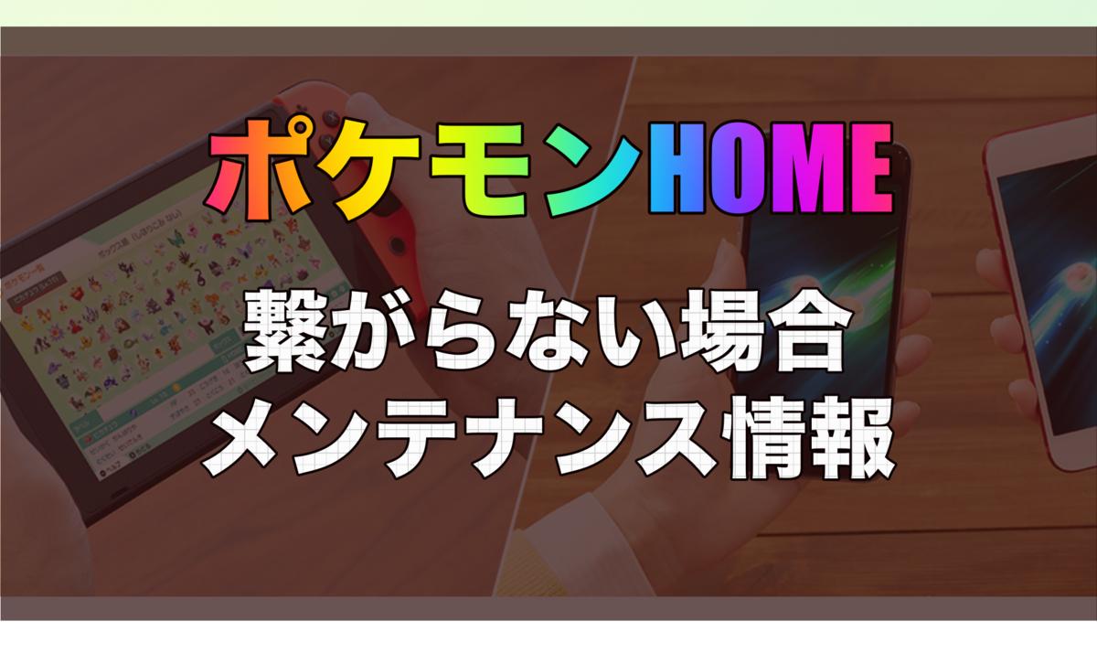 バグ ポケモンホーム