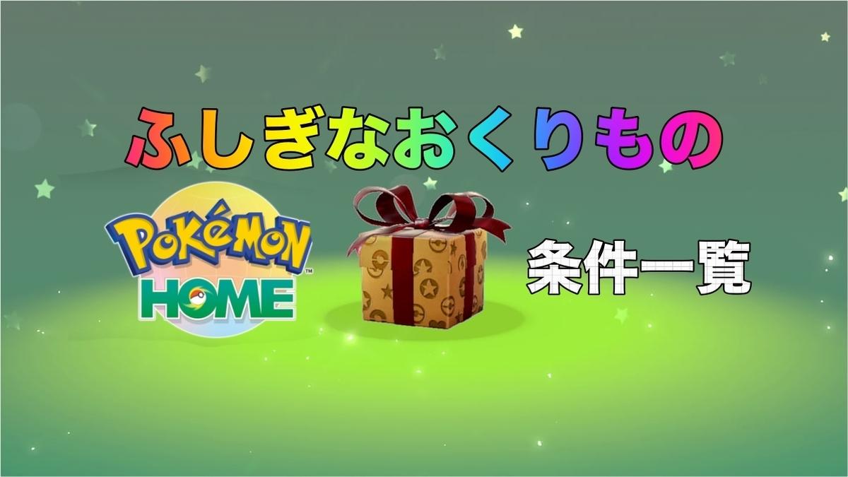 ポケモンホーム アプリ