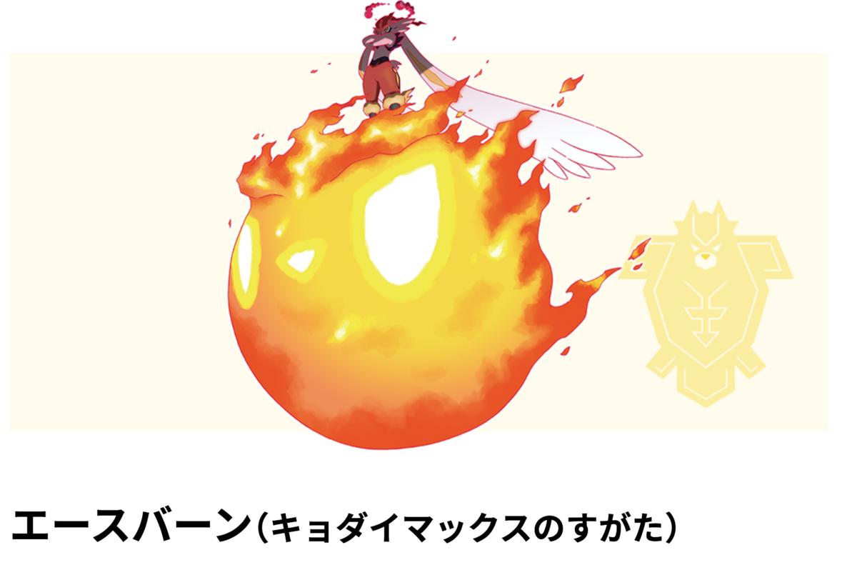 御 ポケモン 色 違い 剣 三家 盾