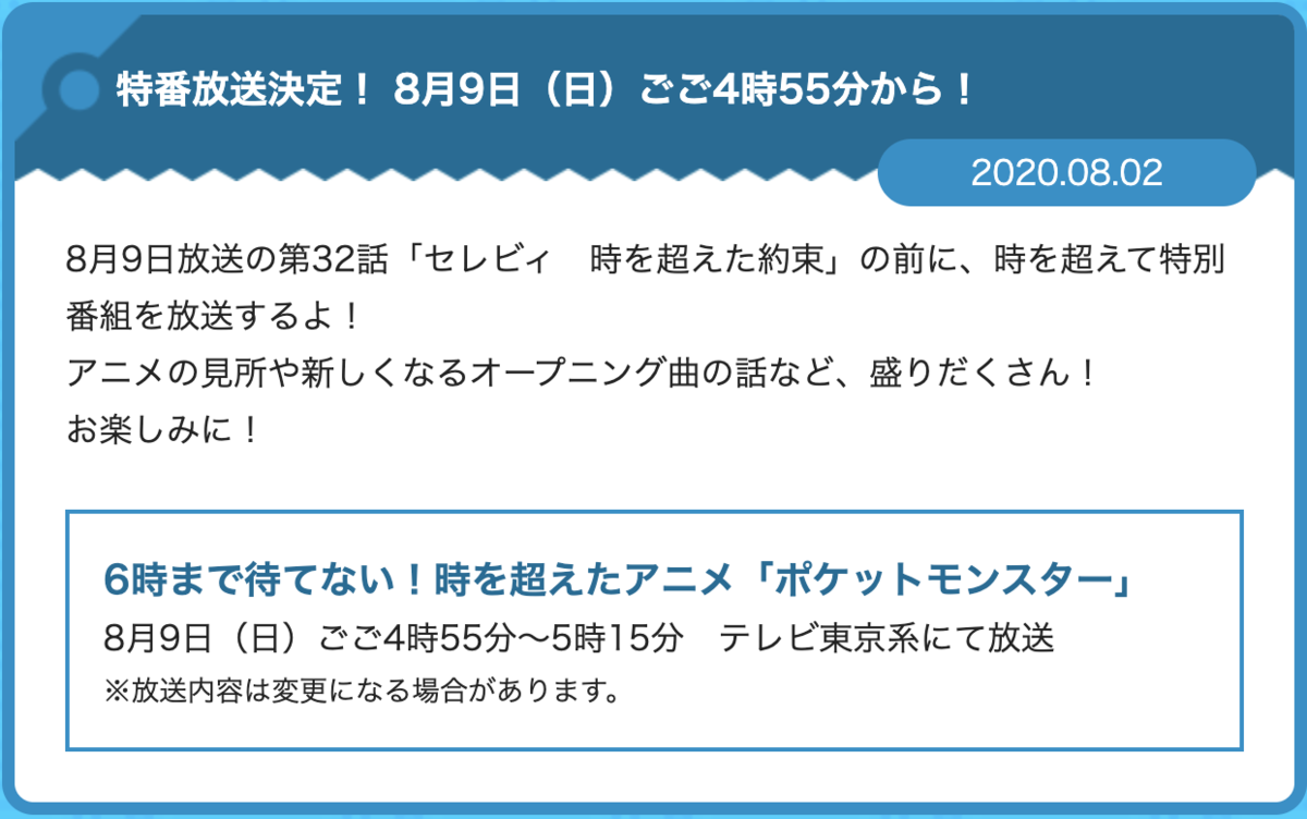 f:id:yomu0007:20200802184356p:plain