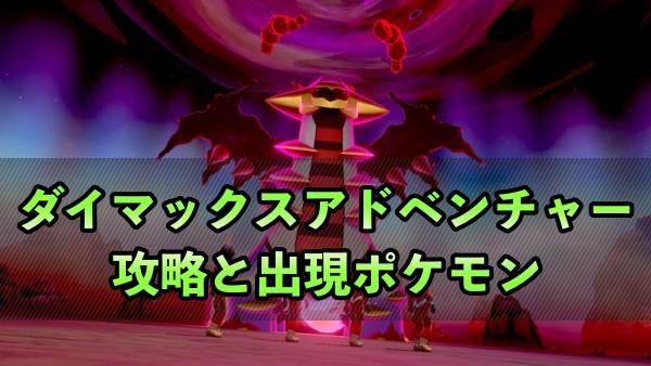 盾 アドベンチャー 剣 ダイ マックス