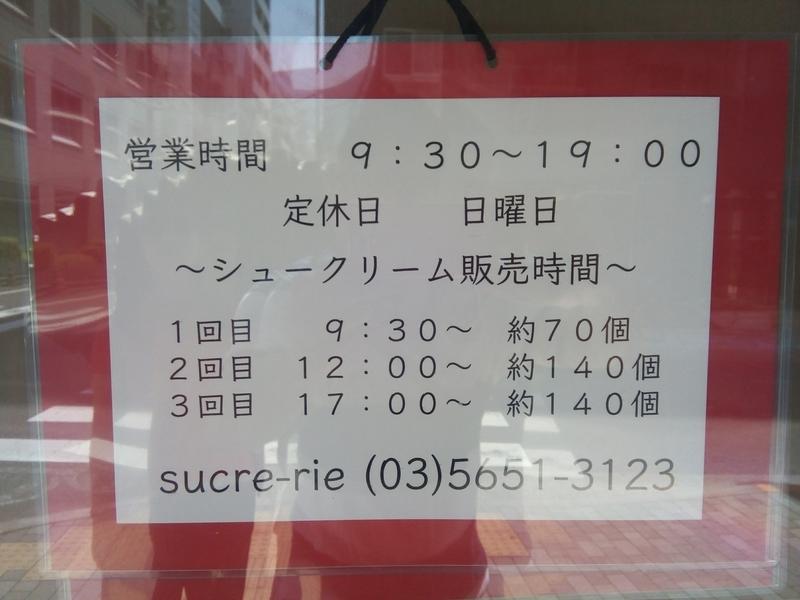 シュークリーム販売時刻表