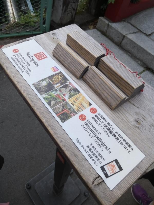 来宮神社のスマホ台