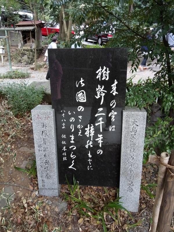 来宮神社、大楠の石碑