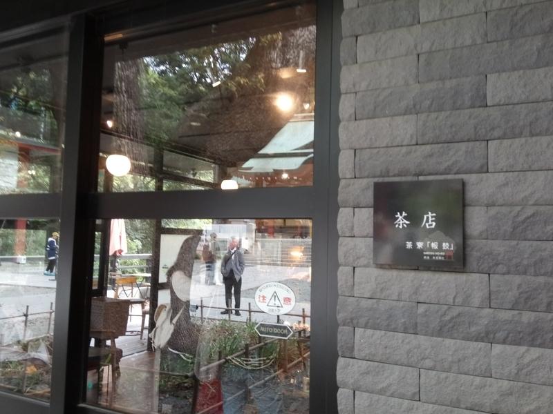 来宮神社の茶店