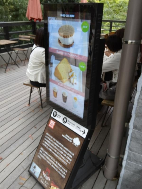 来宮神社のデジタル看板