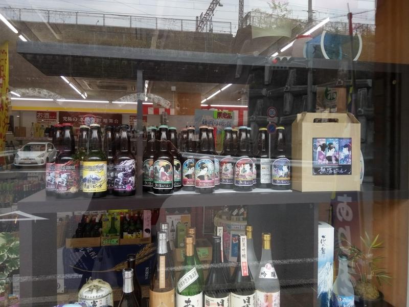 来宮神社近くの酒屋で地ビールを