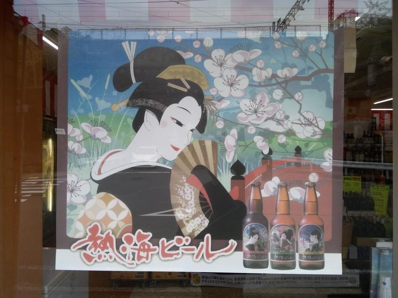 熱海ビールのポスター