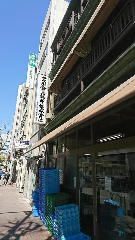 宮川食鳥鶏卵株式会社、看板