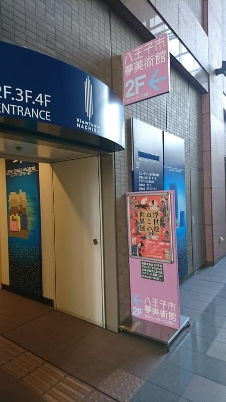 八王子市夢美術館へのエレベーター