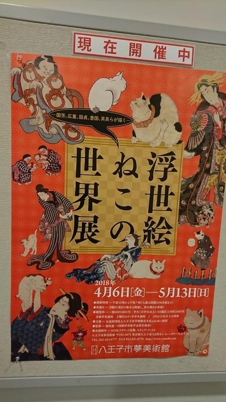 八王子市夢美術館、浮世絵ねこの世界展ポスター